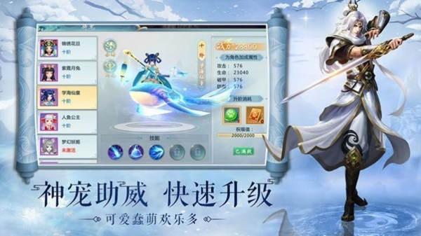 梦入玄天游戏最新版官方版