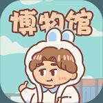 一起来开博物馆最新安卓中文免费版  v6.3.4