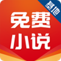 免费小说基地app安卓版