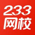 233网校app官网版