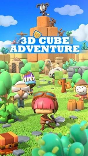 魔方冒险3D汉化版