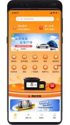 车轻松养车app官方版