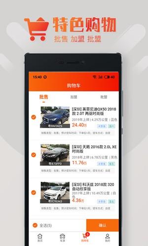 优好车安卓app版