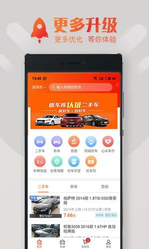 优好车app安卓版