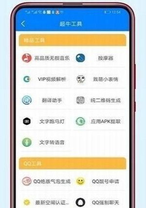 酷Q工具箱app
