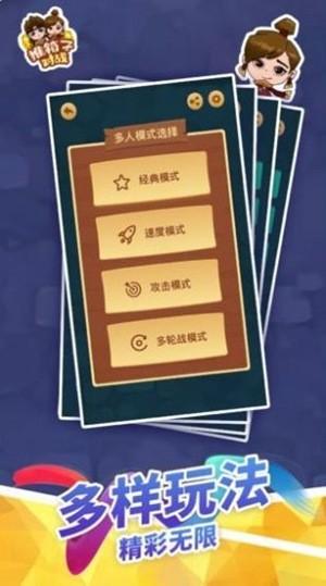 推箱子对战游戏下载