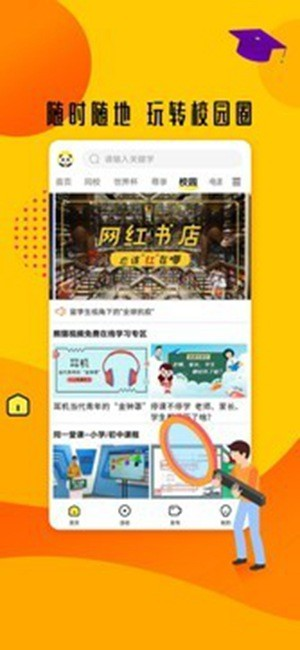 熊猫视频app苹果版