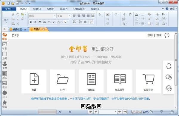 金印客DPS软件免费版最新版
