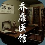 乔康医馆官网安卓最新免费预约测试版