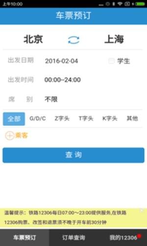 12306app官网下载最新