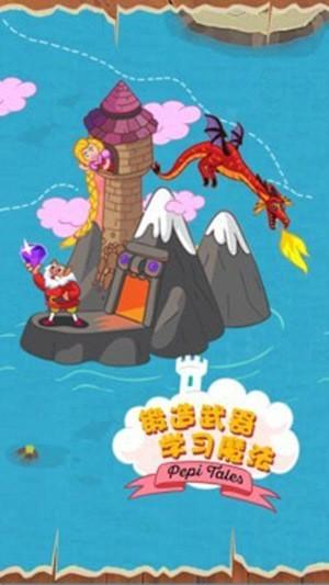 东东龙国王城堡游戏下载