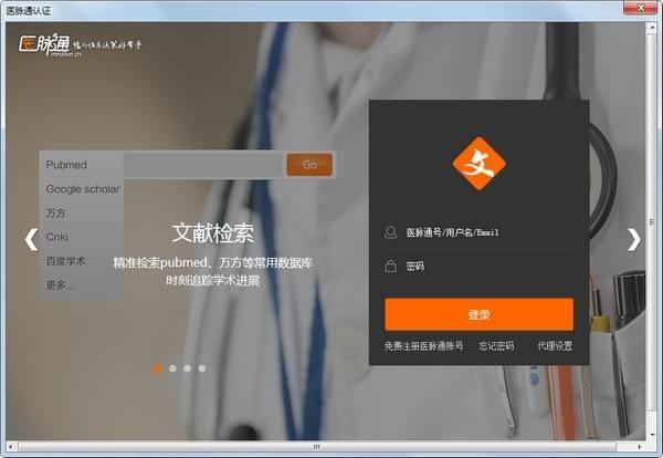 医学文献王PC版官方版