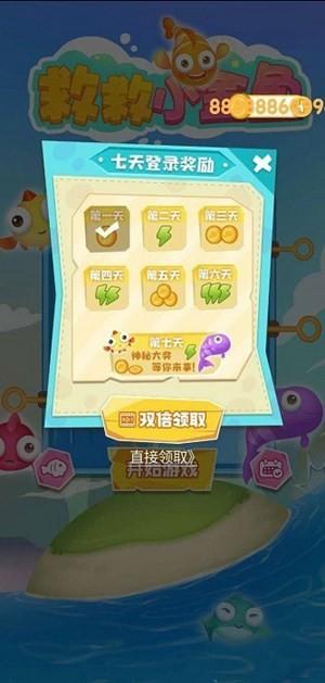 救救小金鱼2游戏下载