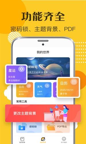 子墨日记app