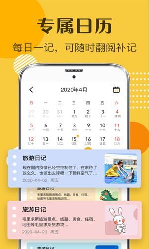 子墨日记app安卓版