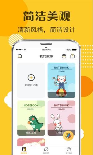 子墨日记安卓app版