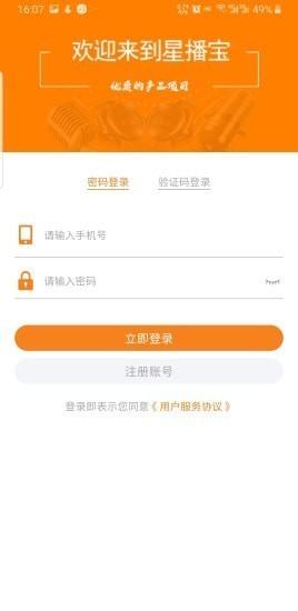 星播宝app手机版
