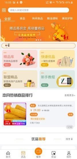 星播宝app
