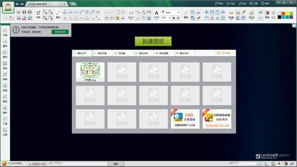 CAD迷你画图官方版免费版