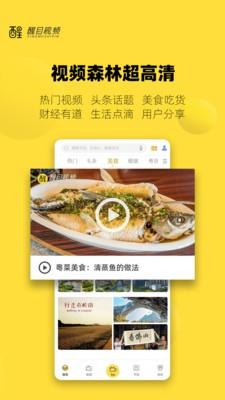 醒目视频app