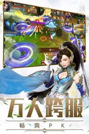 飞仙剑神谱官网版正式版