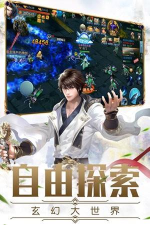 飞仙剑神谱正式版
