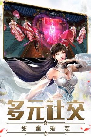 飞仙剑神谱官网版
