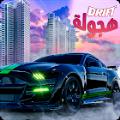 阿拉伯漂移模拟器2021安卓版手机版