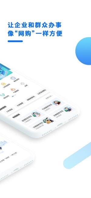 闽政通app免费下载