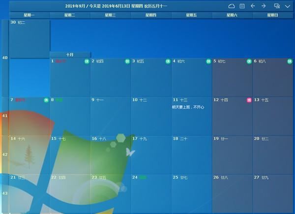 桌面日历电脑版免费版