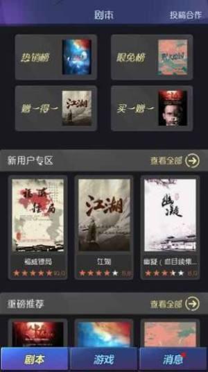 百变大侦探鬼方凶手游戏下载