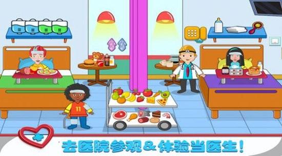球球小镇医生中文版下载