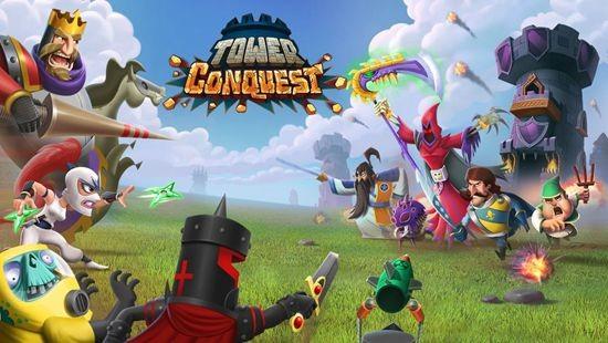 征服塔游戏下载