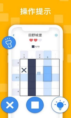 迷你喜日式拼图破解版下载