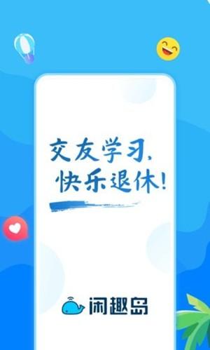 闲趣岛app