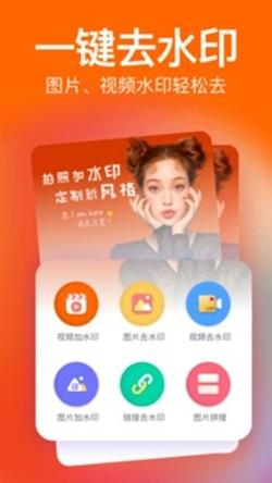 经纬水印手机版安卓版