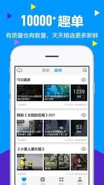 蛙趣视频app安卓版下载