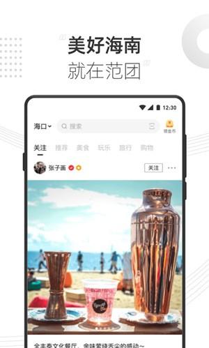 范团官方版苹果版