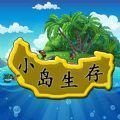 小岛生存rpg完整版最新版