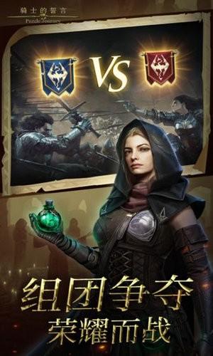骑士的誓言安卓最新中文版下载