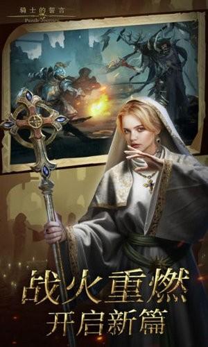 骑士的誓言安卓最新中文版