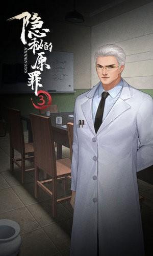 隐秘的原罪3无限提示版下载