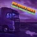 大卡车重型货运模拟器2021最新版手机版