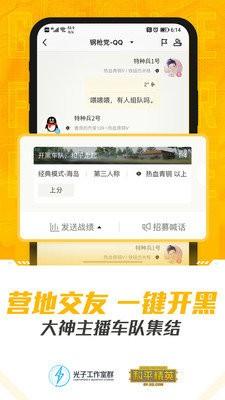和平营地安卓版3.10版本