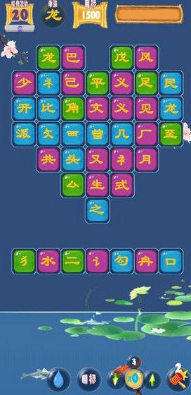 汉字状元官网最新免费体验版