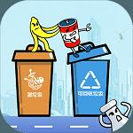 全民垃圾分类王者安卓免费中文测试版