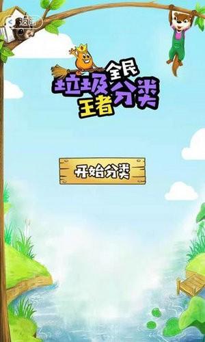 全民垃圾分类王者安卓免费中文测试版下载