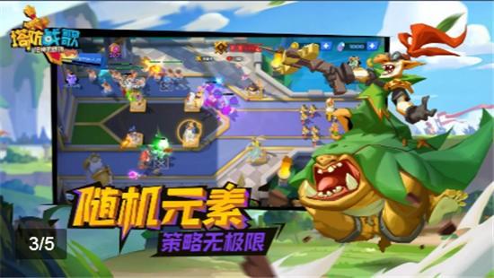 塔防战歌官网正式版