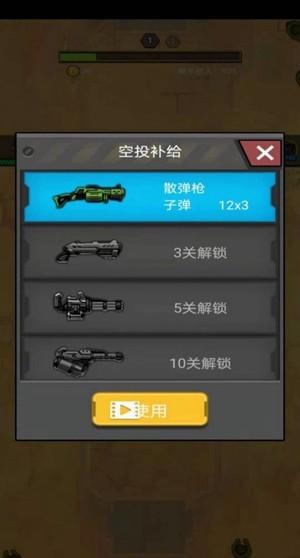 末日枪王游戏下载