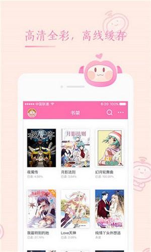 91漫画最新安卓破解版下载